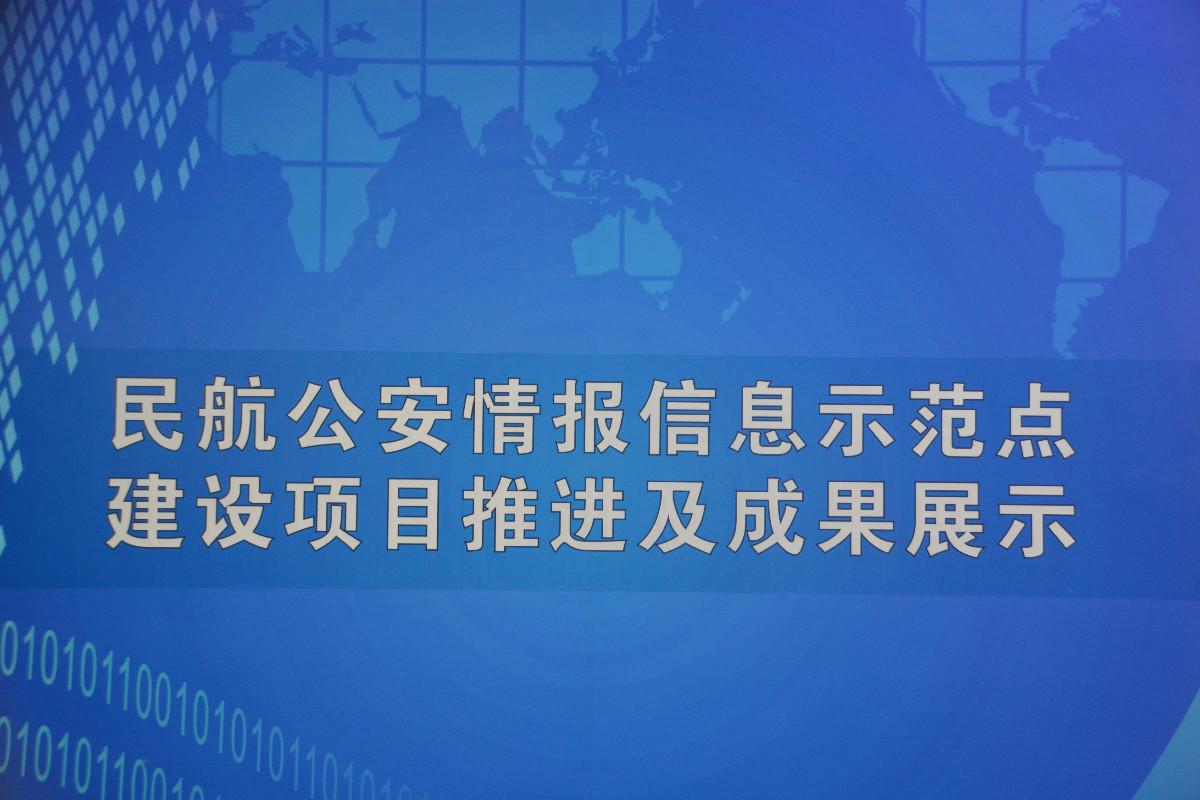 民航公安情报信息示范点建设项目推进及成果展示